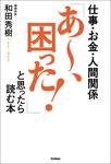 仕事・お金・人間関係 「あ~、困った!」と思ったら読む本-電子書籍