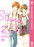 Stand Up ! 2-電子書籍