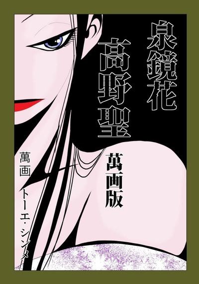 泉鏡花 高野聖萬画版-電子書籍