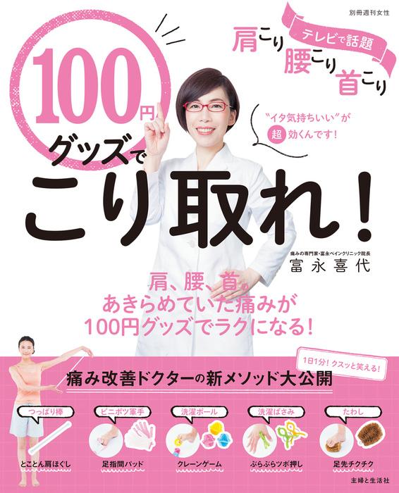 100円グッズでこり取れ!拡大写真