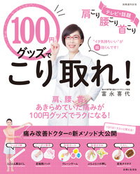 100円グッズでこり取れ!-電子書籍