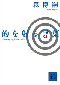 的を射る言葉 Gathering the Pointed Wits-電子書籍