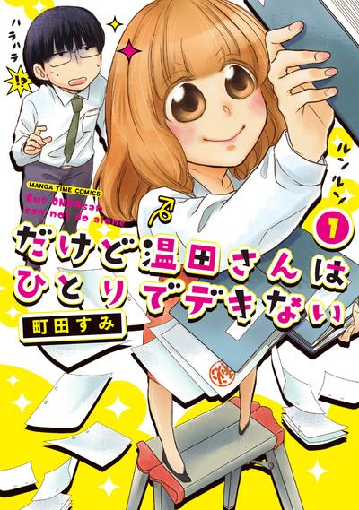 だけど温田さんはひとりでデキない 1巻-電子書籍