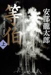 等伯(上)-電子書籍