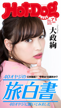 Hot-Dog PRESS (ホットドッグプレス) no.71 40オヤジの旅白書-電子書籍