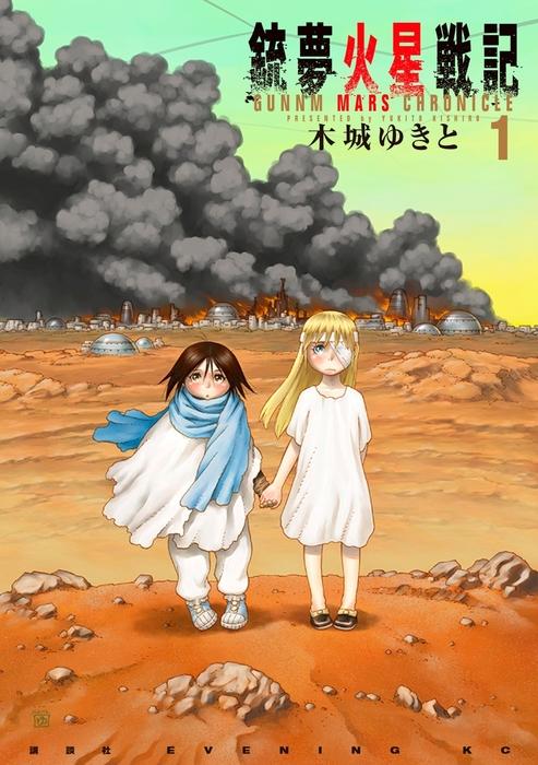 銃夢火星戦記(1)拡大写真