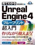 見てわかるUnreal Engine 4 ブループリント超入門-電子書籍