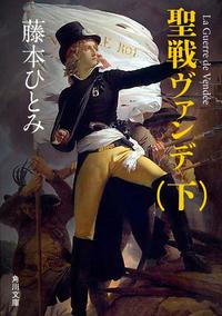 聖戦ヴァンデ(下)-電子書籍