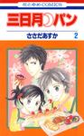 三日月パン 2巻-電子書籍