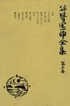 谷崎潤一郎全集〈第2巻〉-電子書籍