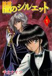 闇のシルエット  1巻-電子書籍