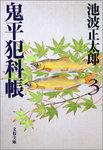 鬼平犯科帳(三)-電子書籍