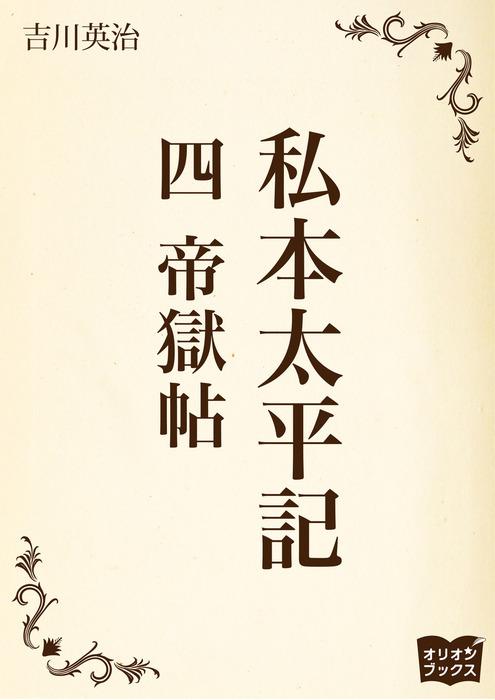 私本太平記 四 帝獄帖拡大写真