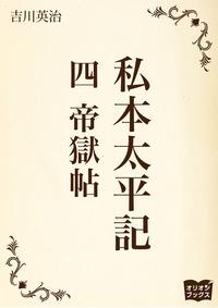 私本太平記 四 帝獄帖-電子書籍