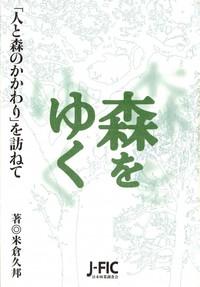 森をゆく : 「人と森のかかわり」を訪ねて-電子書籍