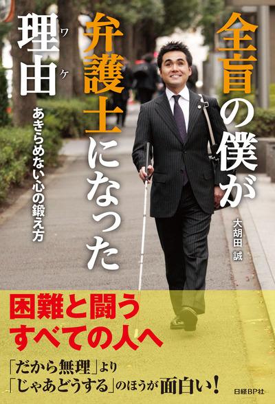 全盲の僕が弁護士になった理由-電子書籍