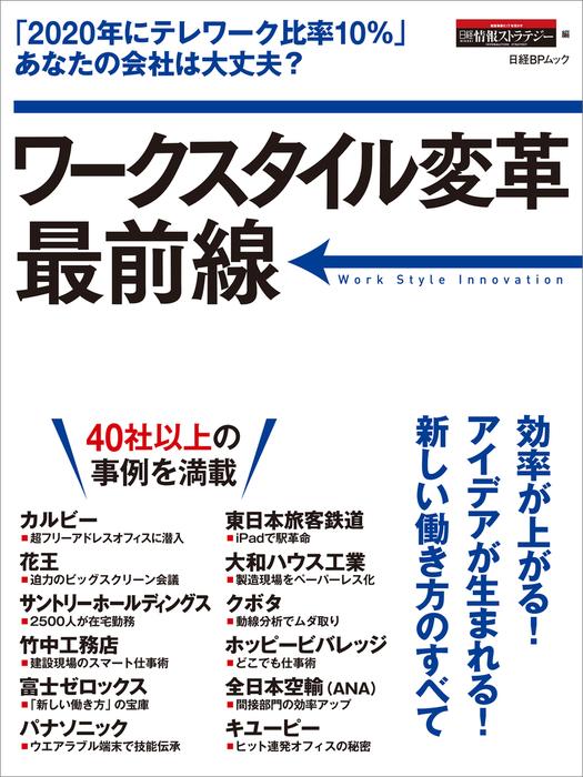 ワークスタイル変革最前線(日経BP Next ICT選書)拡大写真