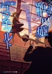 踊り場姫コンチェルト-電子書籍