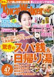 TokaiWalker東海ウォーカー 2017 3月号-電子書籍
