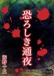 恐ろしき通夜-電子書籍