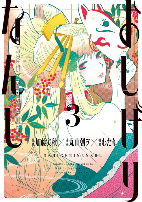 おしげりなんし 篭鳥探偵・芙蓉の夜伽噺 3巻-電子書籍-拡大画像