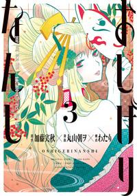 おしげりなんし 篭鳥探偵・芙蓉の夜伽噺 3巻-電子書籍
