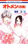 オトメン(乙男) 18巻-電子書籍