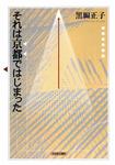 それは京都ではじまった-電子書籍