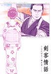 剣客情話-電子書籍