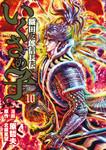 いくさの子 ‐織田三郎信長伝‐ 10巻-電子書籍