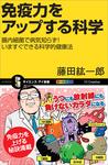 免疫力をアップする科学 腸内細菌で病気知らず!いますぐできる科学的健康法-電子書籍