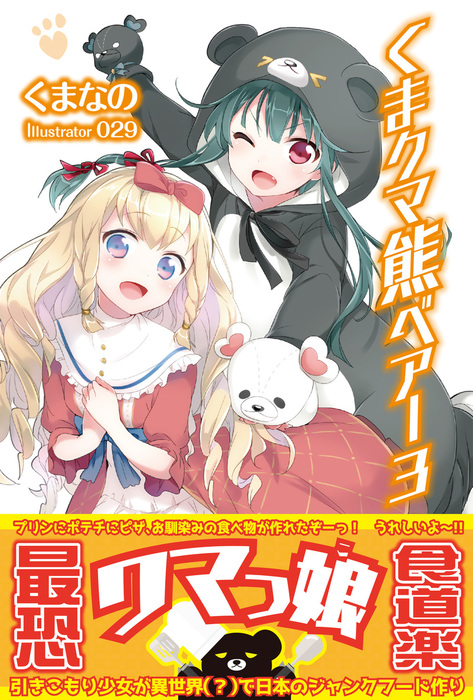 くま クマ 熊 ベアー 3【電子版特典付】-電子書籍-拡大画像