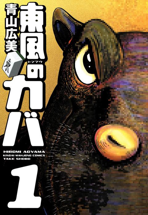 東風のカバ (1)-電子書籍-拡大画像