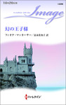 幻の王子様-電子書籍