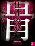 狂骨の夢(2)【電子百鬼夜行】-電子書籍