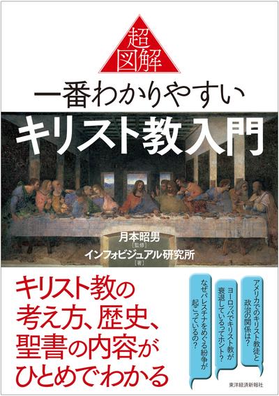 超図解 一番わかりやすいキリスト教入門-電子書籍