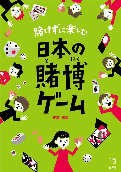 賭けずに楽しむ日本の賭博ゲーム拡大写真