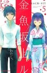 金魚坂上ル(5)-電子書籍