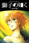 獅子の如く 1巻-電子書籍