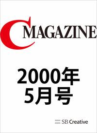 月刊C MAGAZINE 2000年5月号