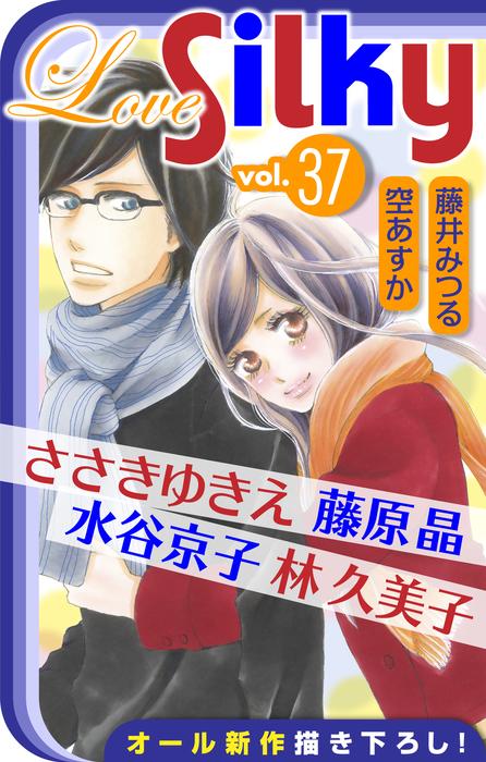 Love Silky Vol.37拡大写真