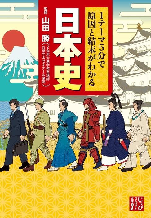 1テーマ5分で原因と結末がわかる 日本史拡大写真