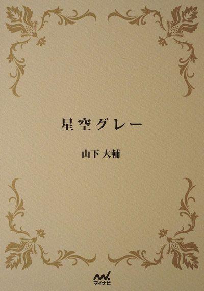 星空グレー-電子書籍