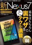 新Nexus7徹底活用ガイド-電子書籍