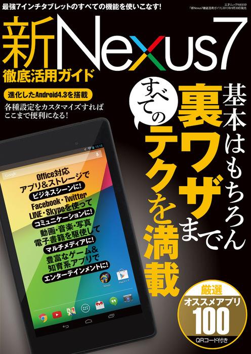 新Nexus7徹底活用ガイド拡大写真