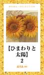 【ひまわりと太陽】 2-電子書籍