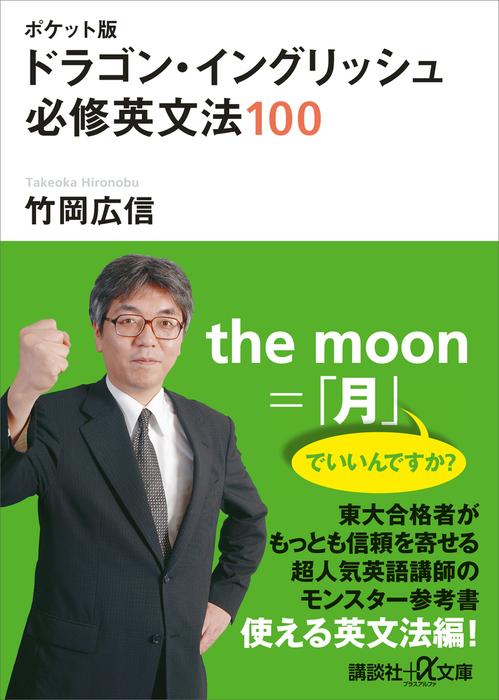 ポケット版 ドラゴン・イングリッシュ 必修英文法100拡大写真