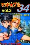 マッド★ブル34 3-電子書籍