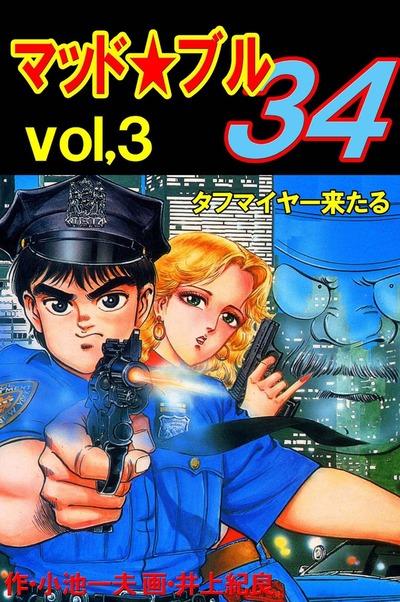 マッド★ブル34 Vol,3 タフマイヤー来たる-電子書籍