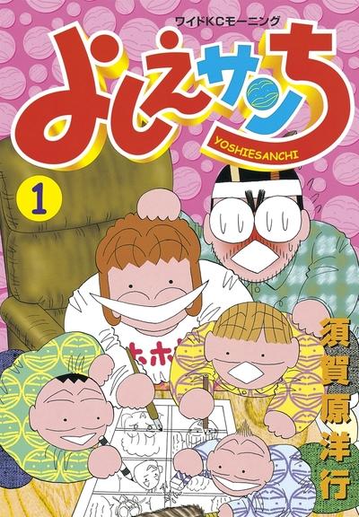 よしえサンち(1)-電子書籍